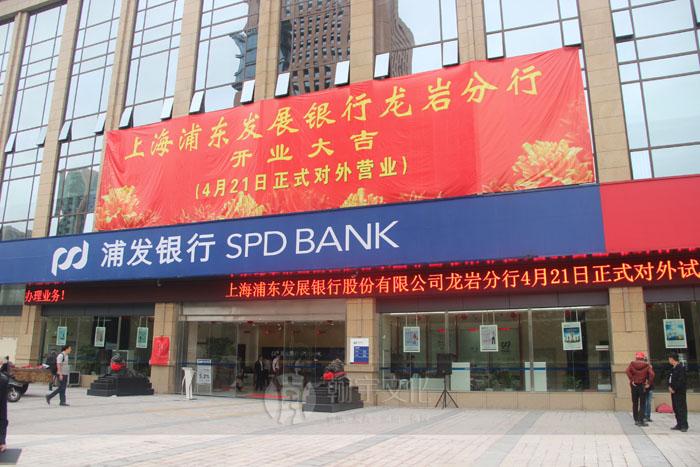 2015年浦发银行龙岩分行开业仪式